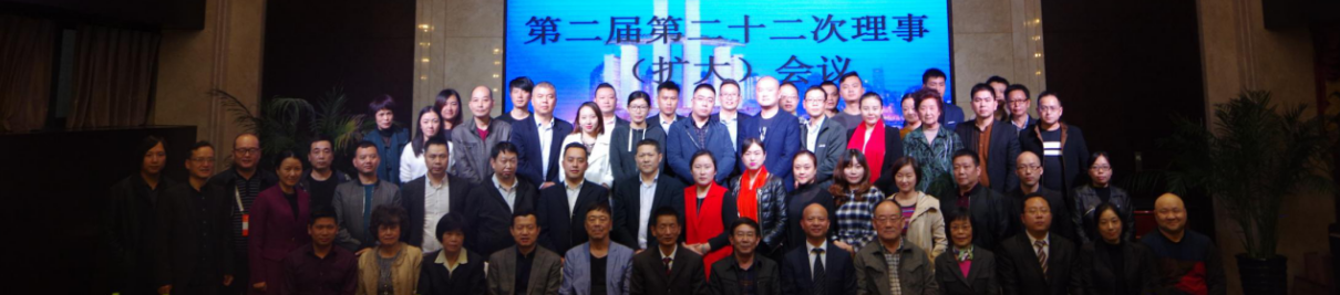 重庆市连锁经营协会第二届二十二次理事(扩大)会议圆满