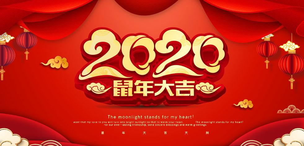 恭祝大家2019鼠年大吉红红火火